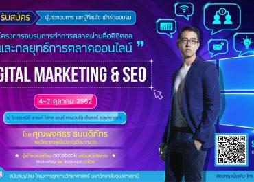 เปิดรับสมัครอบรม ช่องทางการตลาดผ่านสื่อดิจิตอล และกลยุทธ์การตลาดออนไลน์