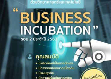 เปิดรับสมัครเข้าร่วมโครงการพัฒนาผู้ประกอบการด้วยวิทยาศาสตร์และเทคโนโลยี (Business Incubation) รอบ 2 ประจำปี 2563