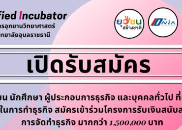 เปิดรับสมัครนักศึกษา ผู้ประกอบการเข้าร่วมโครงการ Certified Incubator เพื่อขอทุนสนับสนุนทำธุรกิจ