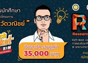 เปิดรับสมัครเข้าร่วมโครงการ Research To Market(R2M) 2020
