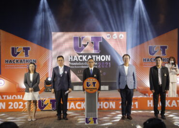 การแข่งขันแฮกกะธอน (Hackathon) ภายใต้ โครงการยกระดับเศรษฐกิจและสังคมรายตำบล (มหาวิทยาลัยสู่ตำบล สร้างรากแก้วให้ประเทศ)