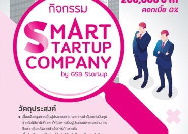 กิจกรรมจัดตั้ง Smart Startup Company by GSB Startup