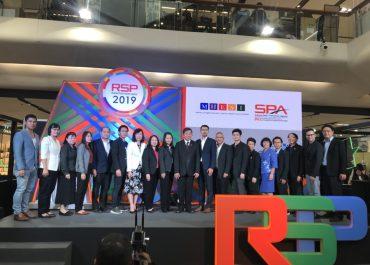 กระทรวงใหม่ อว.จัดใหญ่..งาน RSP Innovation Day 2019 เซนทรัลลาดพร้าว 15-16 สิงหาคม 2562