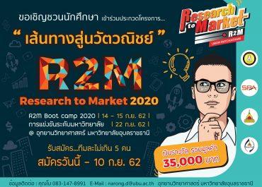 """ประกาศรายชื่อผู้มีสิทธิ์เข้าร่วมกิจกรรมที่ R2M Boot camp 2020 โครงการเส้นทางสู่นวัตวณิชย์ ประจำปี 2563 """"Research to Market: R2M Thailand 2020"""""""