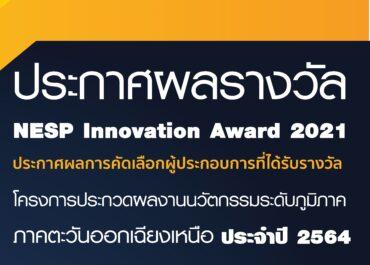 """ผลการประกวด""""โครงการประกวดผลงานนวัตกรรมระดับภูมิภาค ภาคตะวันออกเฉียงเหนือ ประจำปี 2564 (NESP Innovation Award 2021)"""""""